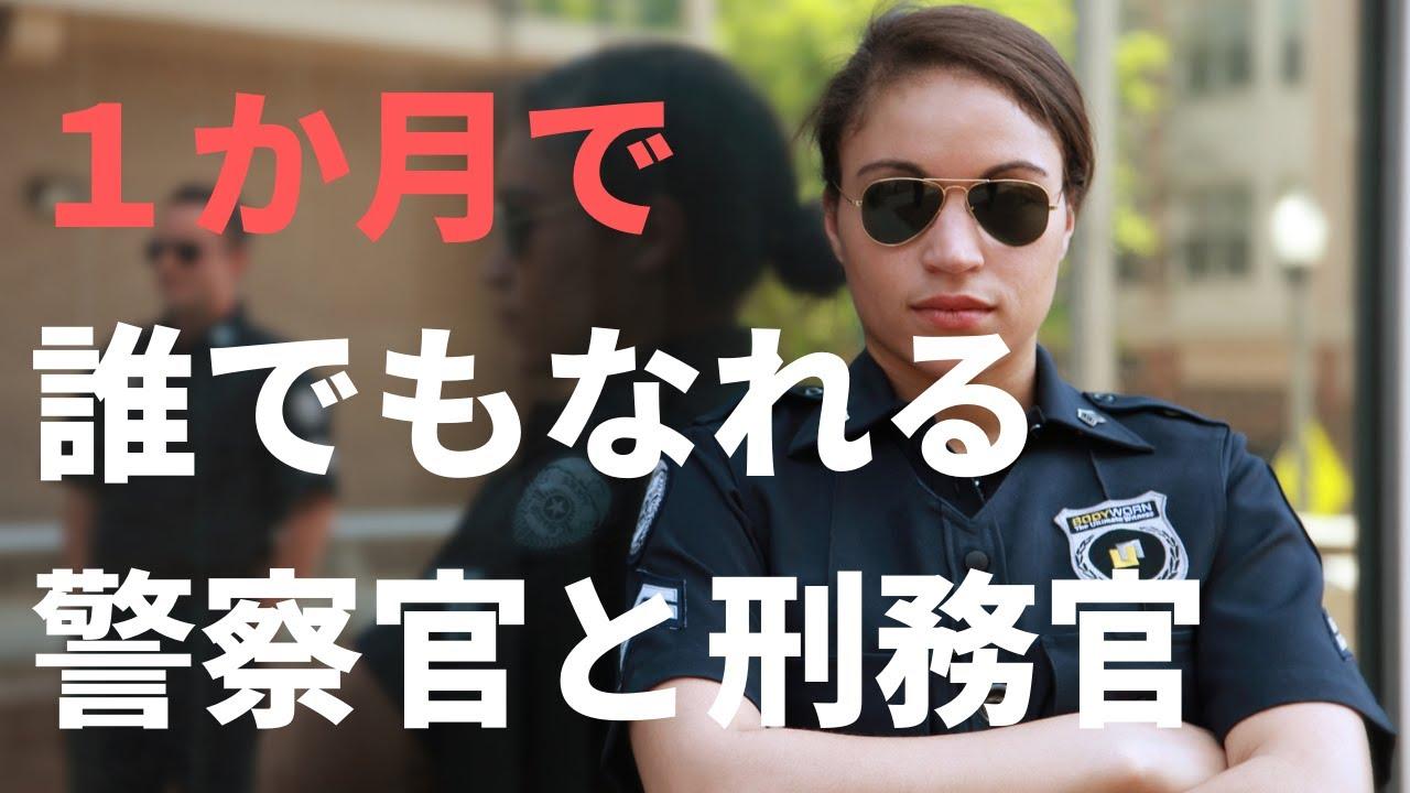 警察官、刑務官採用試験は誰でも合格できる理由と対策方法【元警察官・元刑務官】