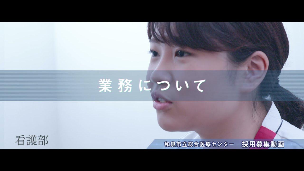 【採用動画】看護師/和泉市立総合医療センター