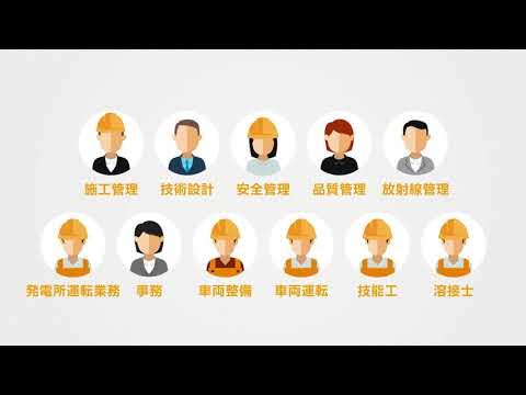 太平電業株式会社-理系学生向け採用PR動画