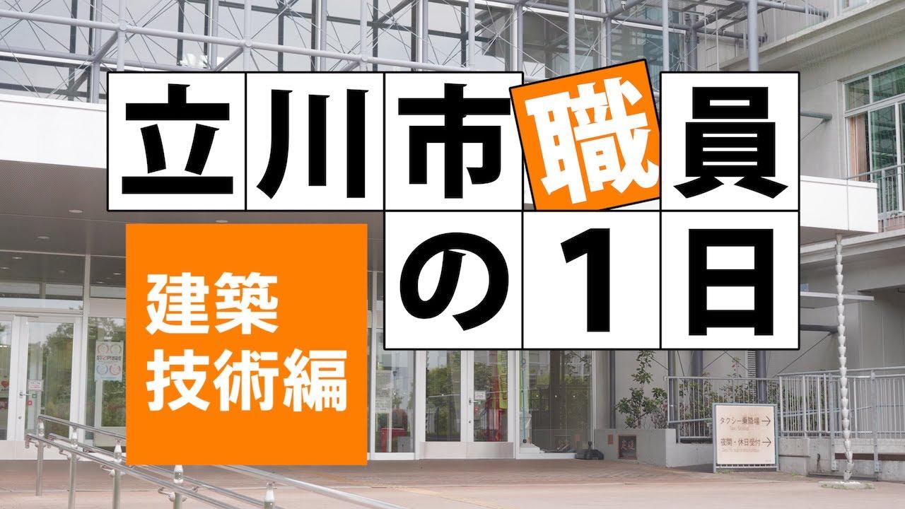 【立川市職員採用PR】立川市職員の1日【建築技術職編】