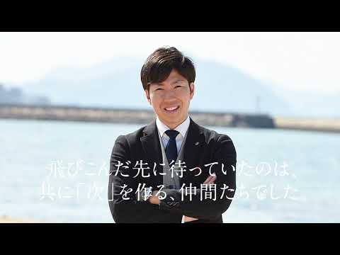新日本エネックス 採用動画