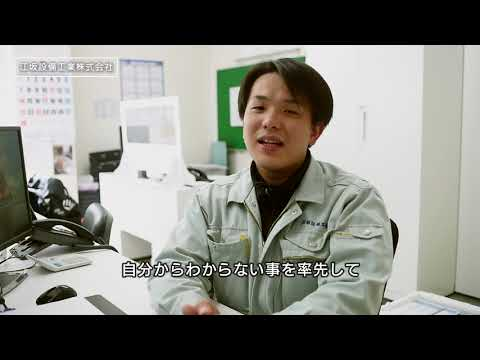 江坂設備工業株式会社_採用動画