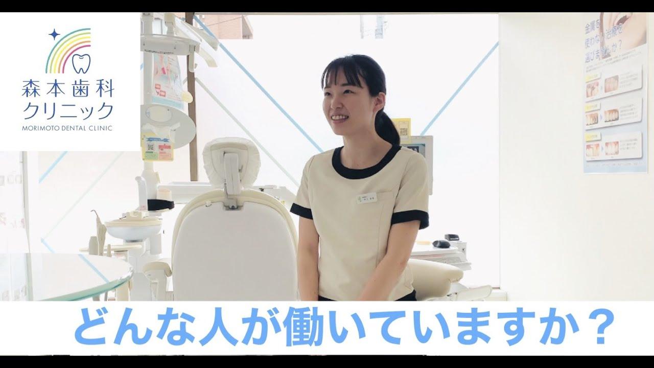神戸市西区 森本歯科クリニック 新卒歯科衛生士への求人 採用動画⑦
