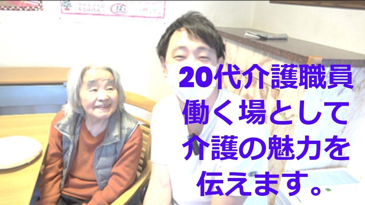 名古屋 介護 求人 採用に参考になるグループホーム インタビュー動画