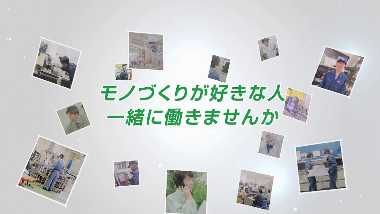 城北工業株式会社 会社案内動画