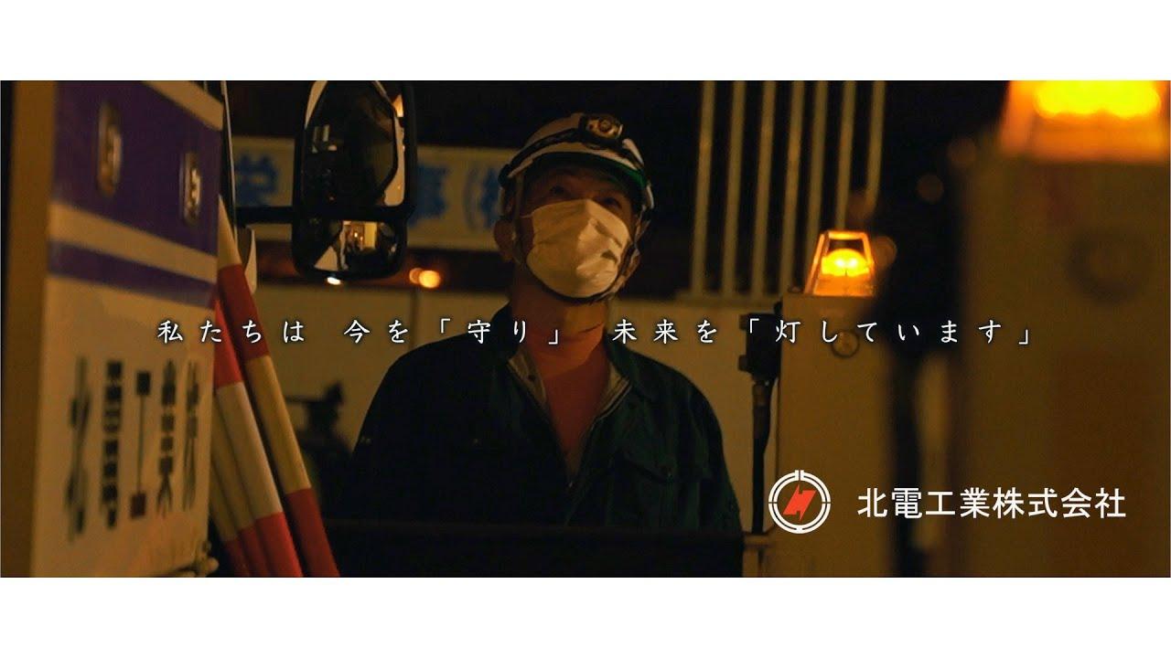「くしろしごと」採用PR動画:北電工業PV
