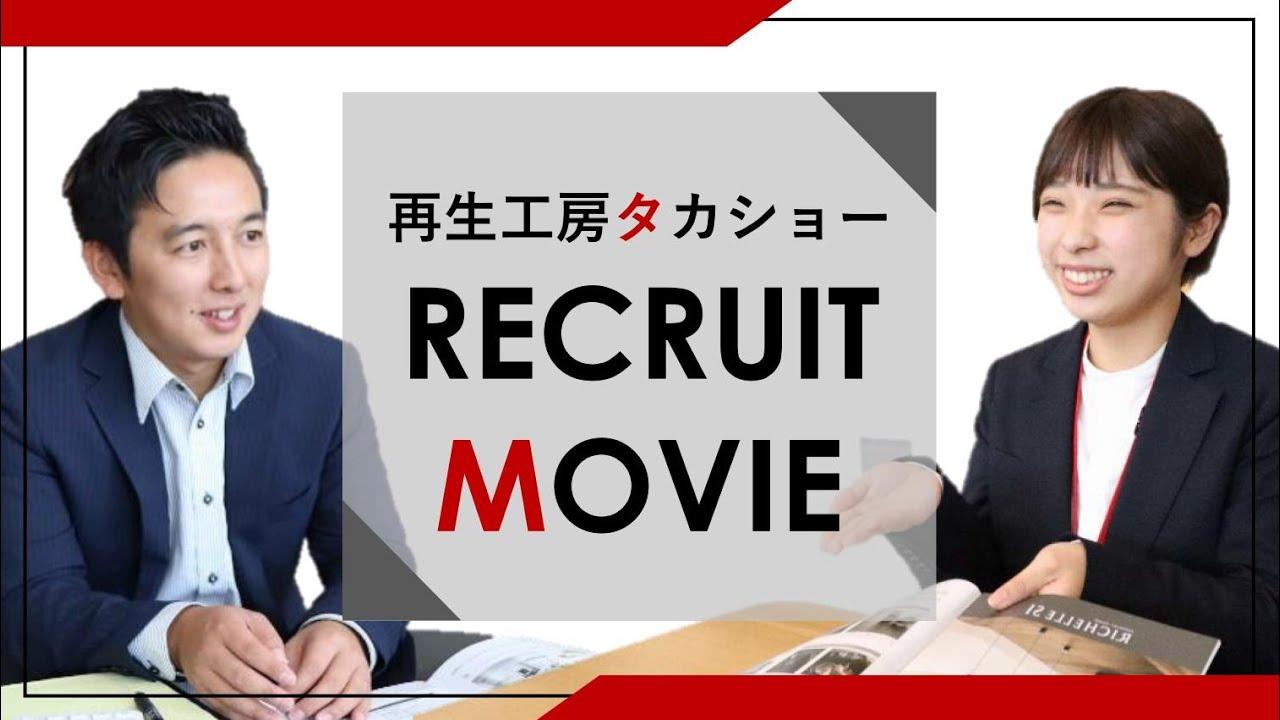 【採用動画】新卒向け採用ムービー/再生工房タカショー