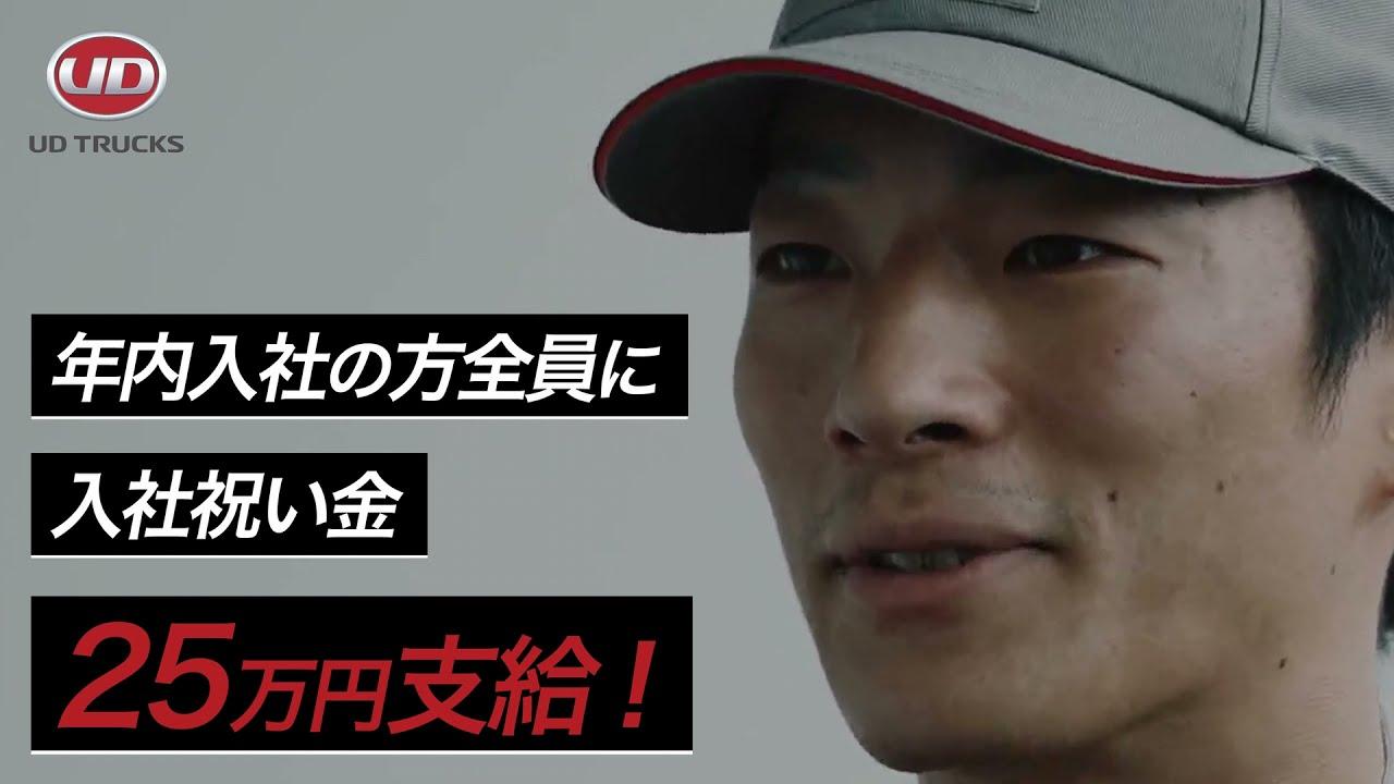 【公式】UDトラックス株式会社 2021年度メカニック採用動画30秒