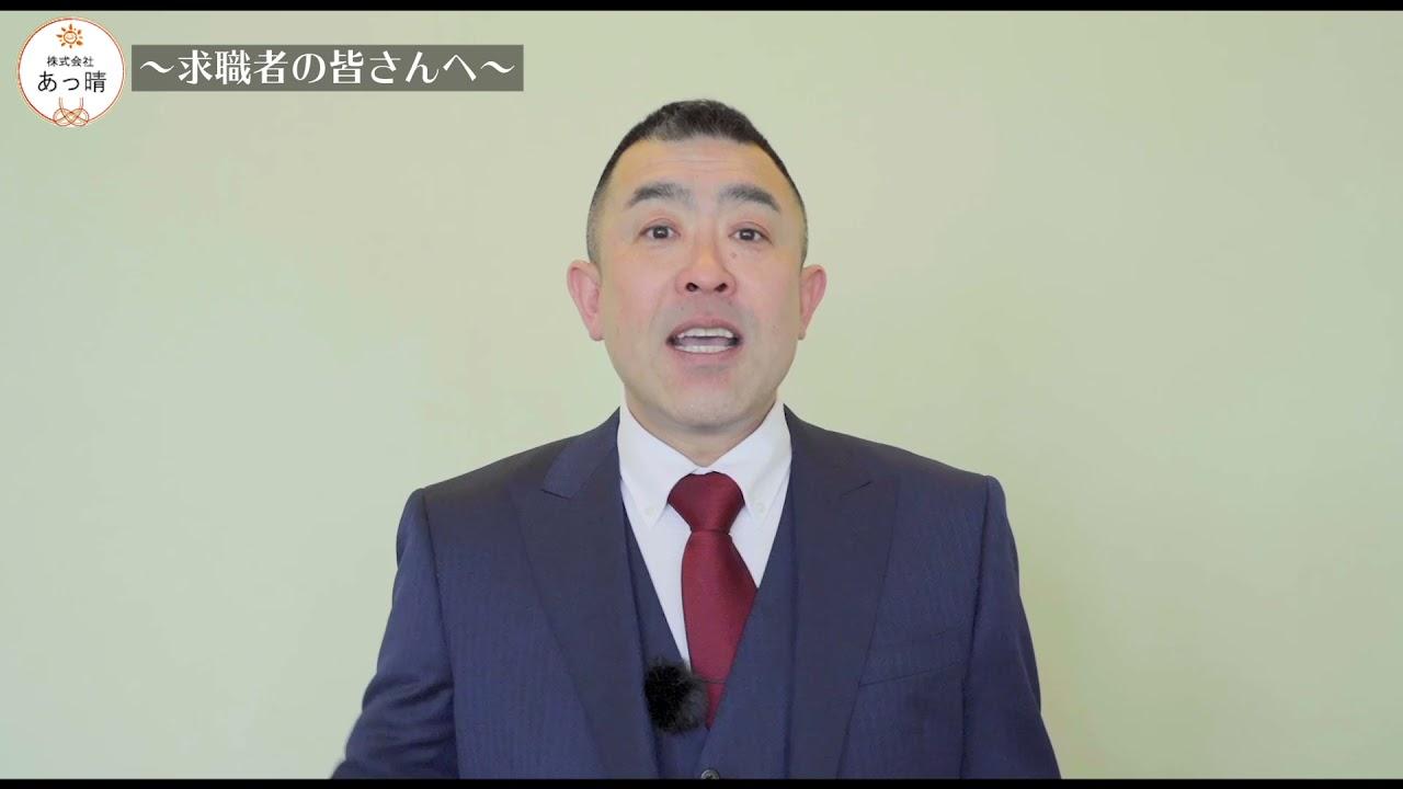 株式会社あっ晴 様 採用サイト用動画
