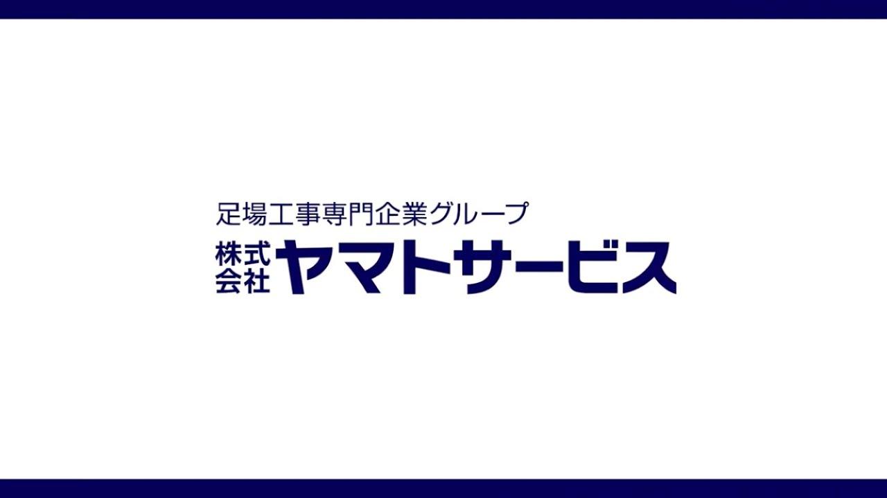 足場屋  株式会社ヤマトサービス 求人PR動画