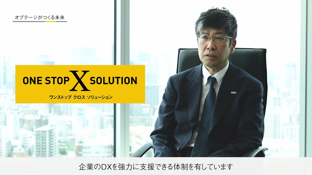 【OPTAGE_採用】社長メッセージ動画