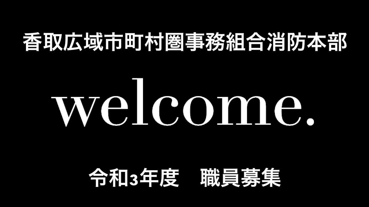 【香取消防】消防職員採用試験PR動画 香取広域市町村圏事務組合消防本部