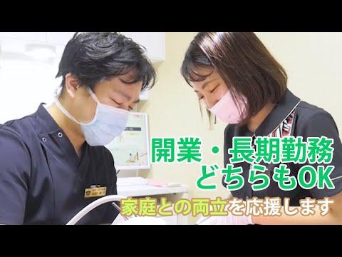 【クオキャリア】医療法人 赤心会 歯科医師採用動画