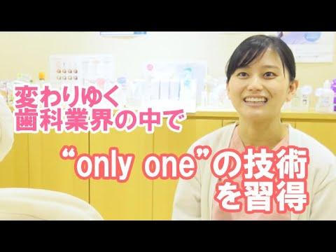 【クオキャリア】医療法人 雅心会 歯科医師採用動画