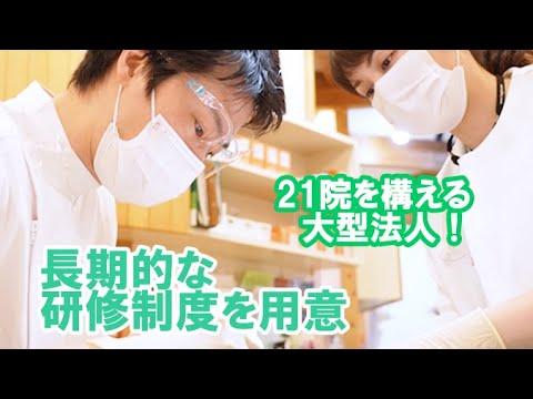 【クオキャリア】医療法人宝歯会 歯科医師採用動画