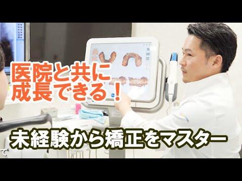 【クオキャリア】Ys板橋歯科・おとなこども矯正歯科 歯科医師採用動画