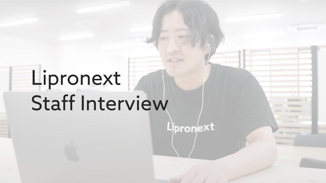 【株式会社リプロネクスト 採用動画】営業ディレクターインタビュー