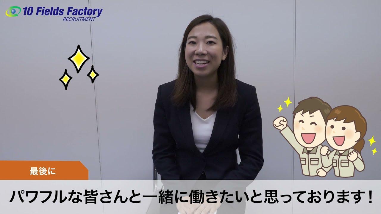 【高校生採用 全事業部紹介動画】テンフィールズファクトリー株式会社
