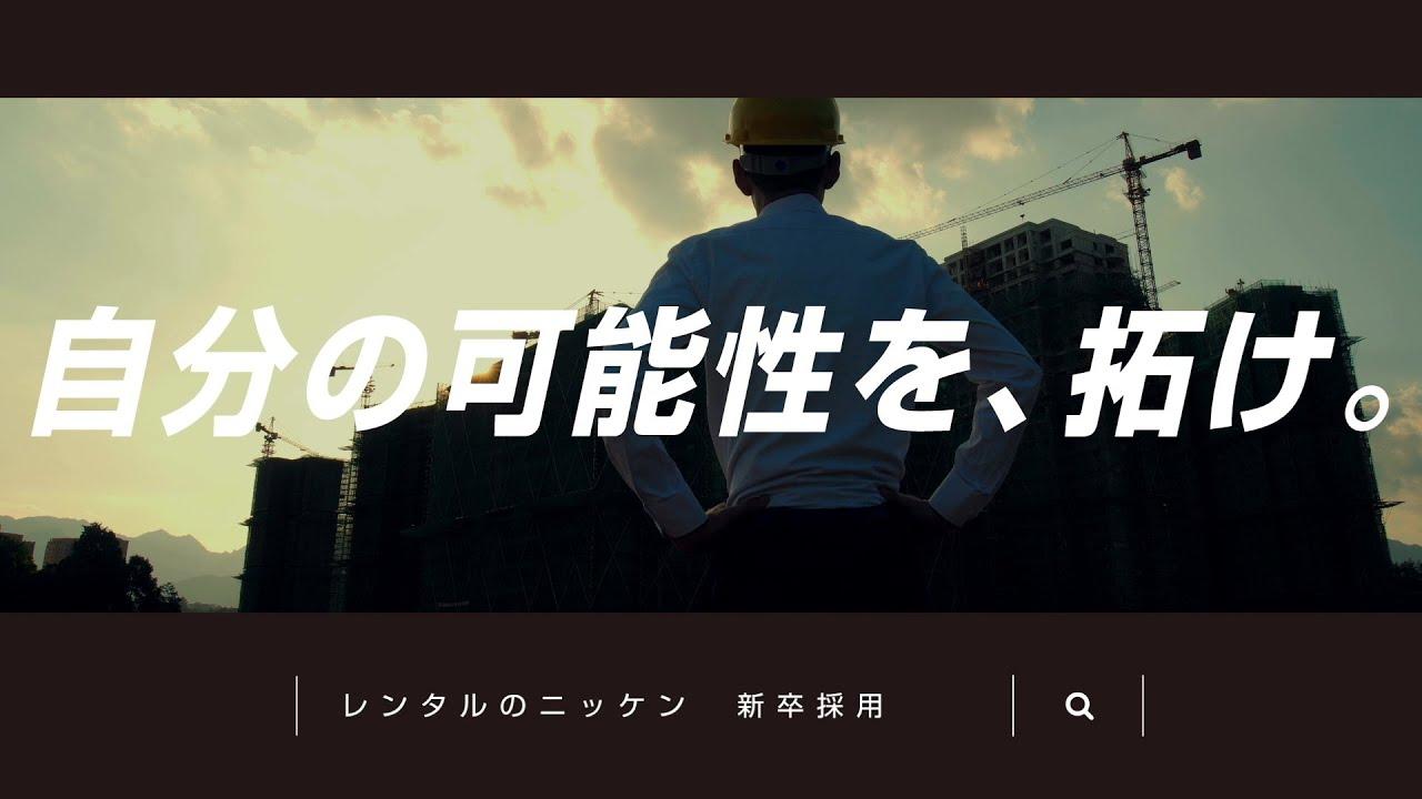 レンタルのニッケン 会社紹介動画