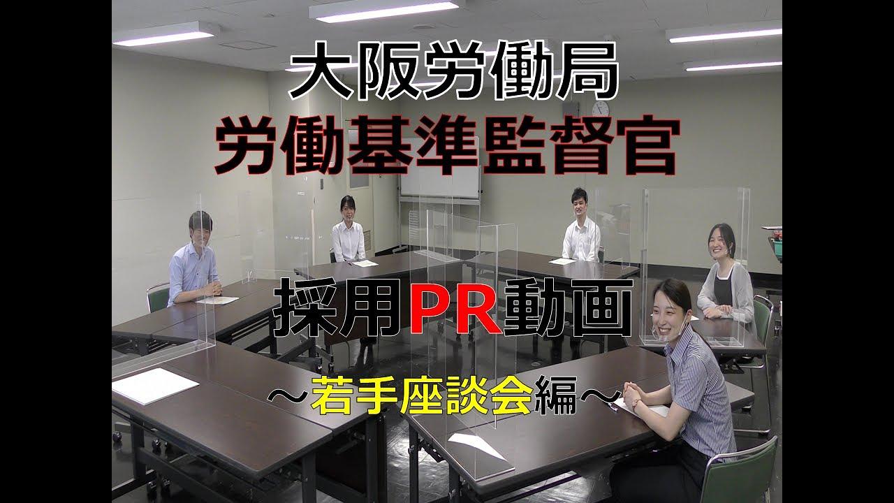 大阪労働局 労働基準監督官 採用PR動画~若手座談会編~