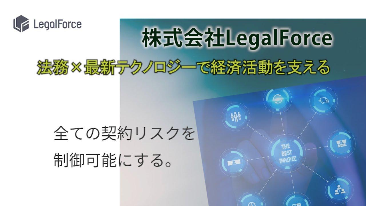 【求人動画】株式会社LegalForce《インサイドセールス・フィールドセールス》