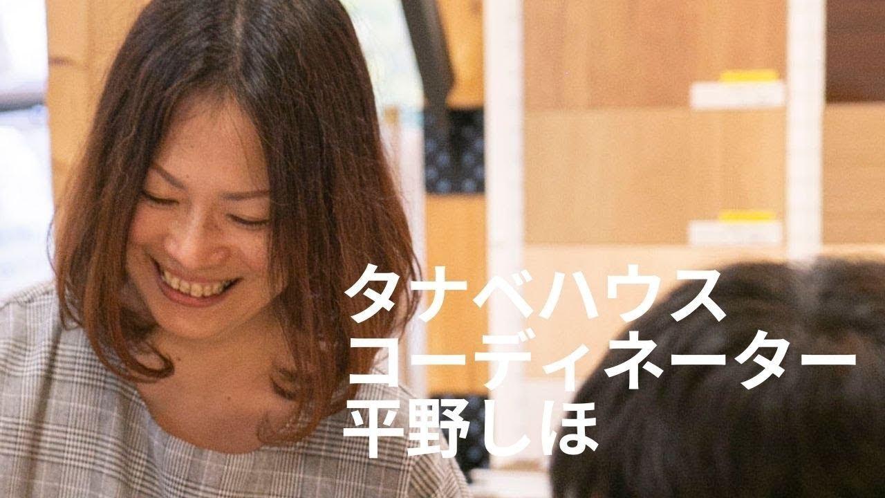 タナベハウス求人動画 <スタッフ紹介> コーディネーター・平野しほ
