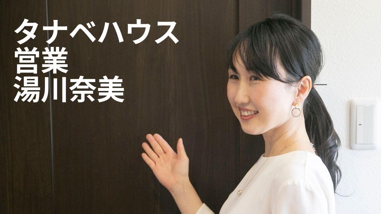 タナベハウス求人動画 <スタッフ紹介> 営業・湯川奈美