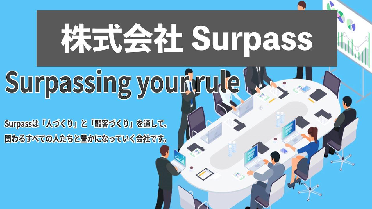【求人動画】株式会社Surpass《大手クライアントの営業支援を担当するセールス》