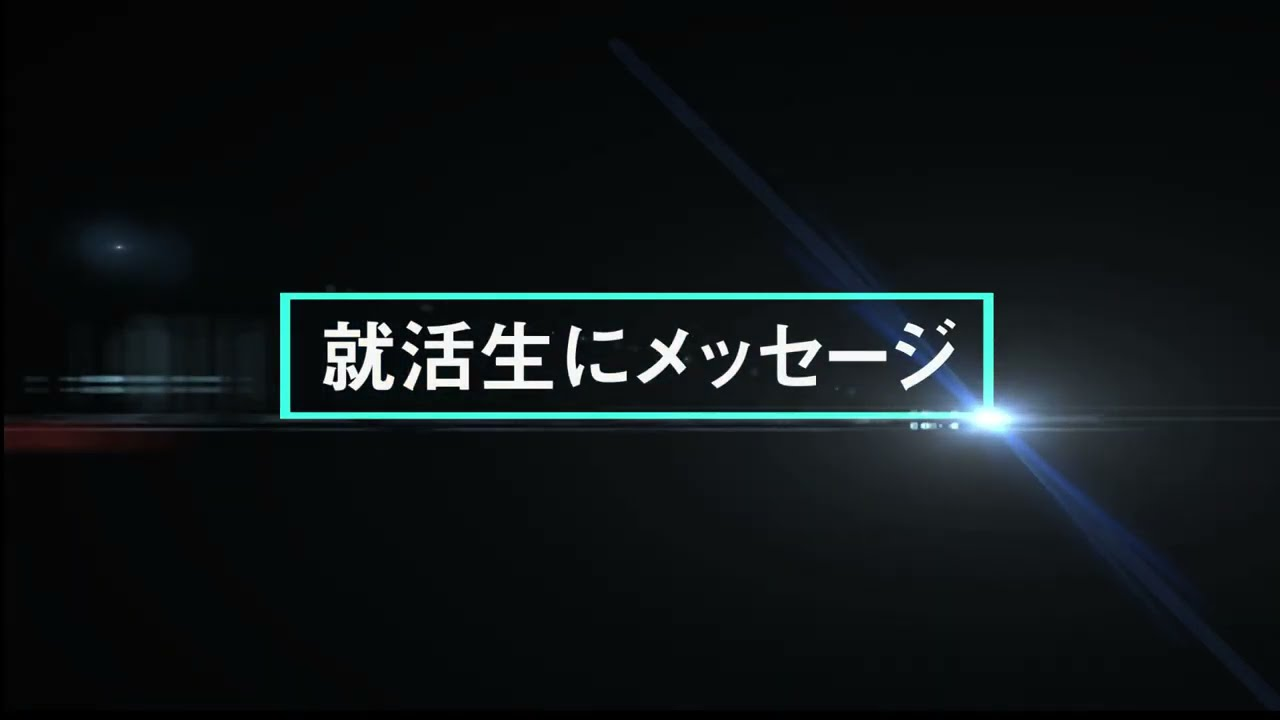 社員インタビュー(求人動画) 【映像制作】