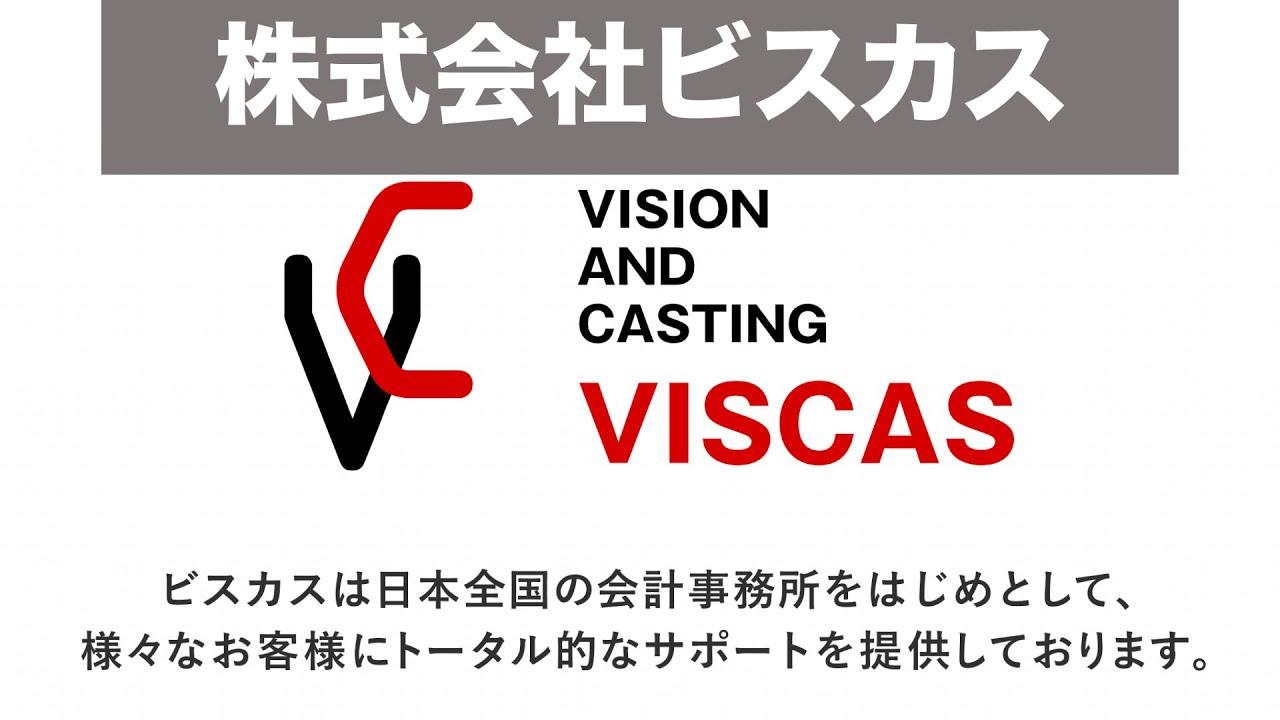【求人動画】株式会社ビスカス《税理士紹介サービスのコーディネーター》