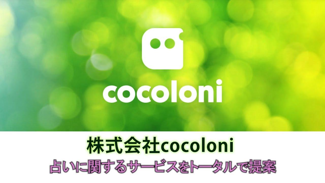 【求人動画】株式会社cocoloni《占い師のマネージャー》