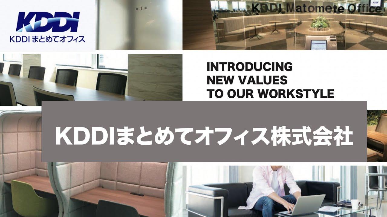 【求人動画】KDDIまとめてオフィス株式会社《IoTソリューションの提案営業》