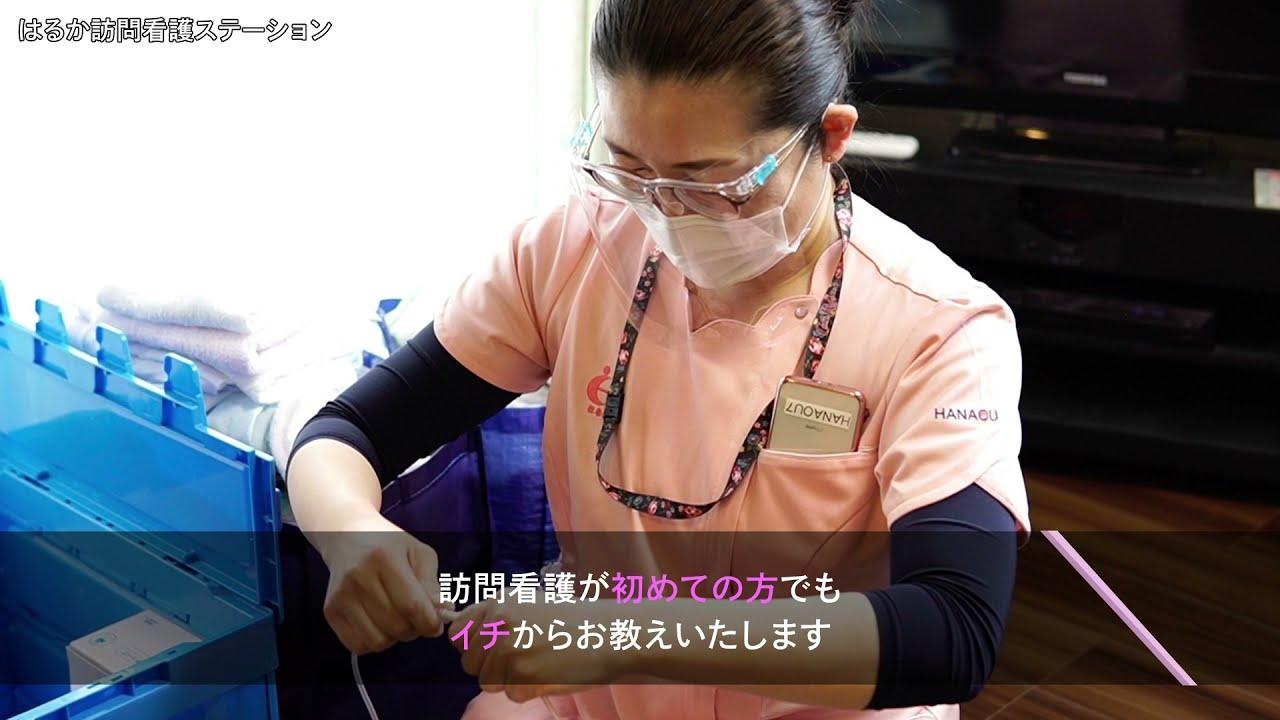 在宅医療が必要な方を支える思いやりに満ちたお仕事・訪問看護士募集中♪ 1分以内で見れる! 採用ムービー
