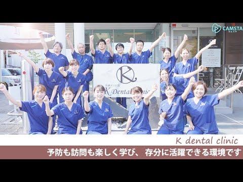 【クオキャリア】医療法人社団 Kデンタルクリニック 歯科衛生士求人採用動画