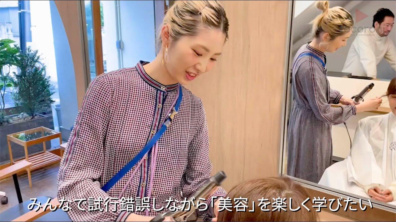 【東京都・美容師求人】alonの美容室求人動画【大崎駅】