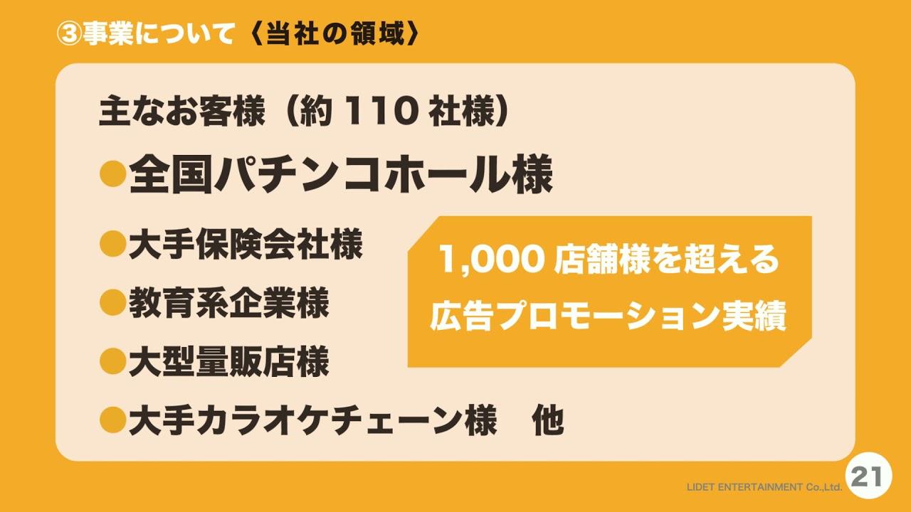 0726LIDET新卒採用動画