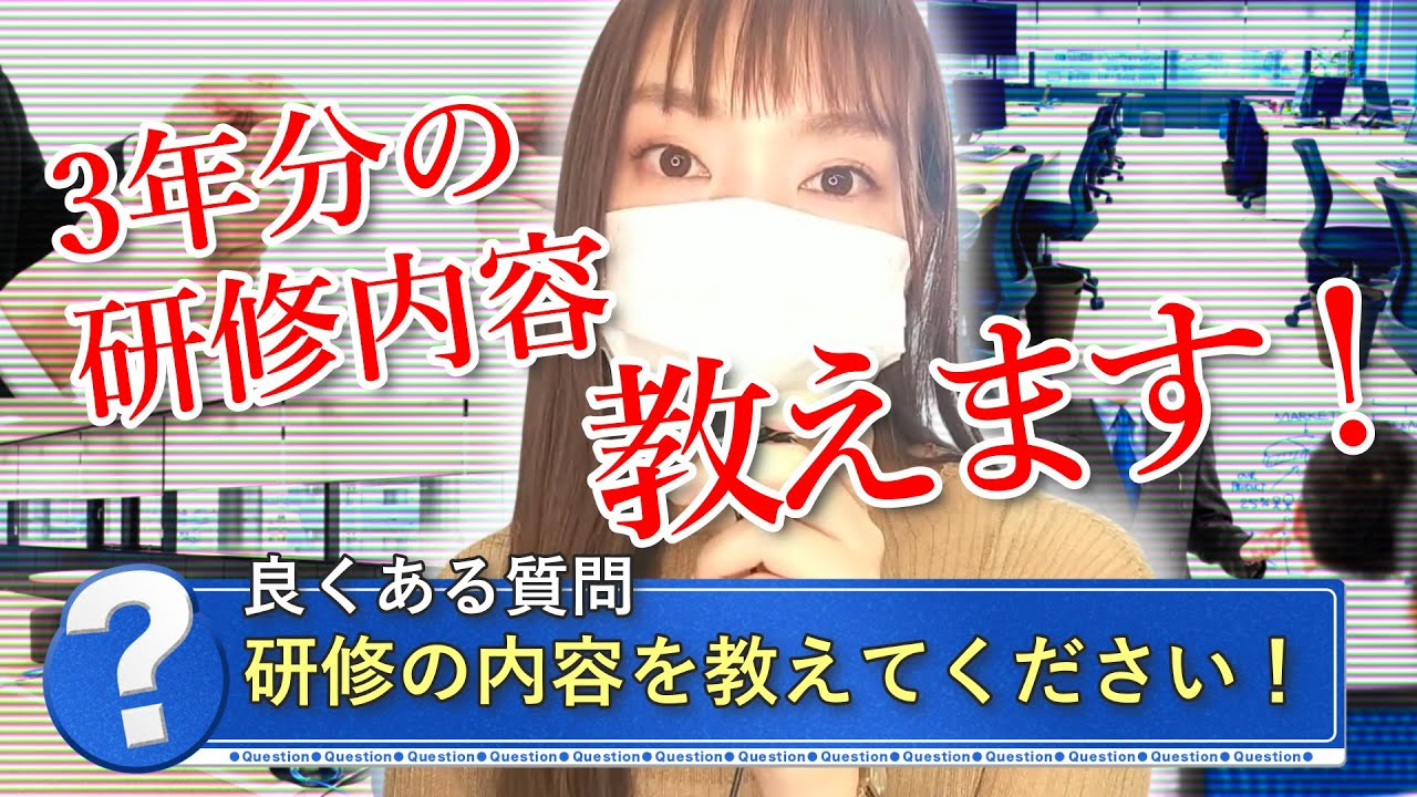 【新卒・中途】税理士法人の新人研修カリキュラム大公開!【採用動画⑱】