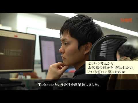 【採用動画】インタビュー動画 株式会社Techouse様(トリプルスリー制作実績)