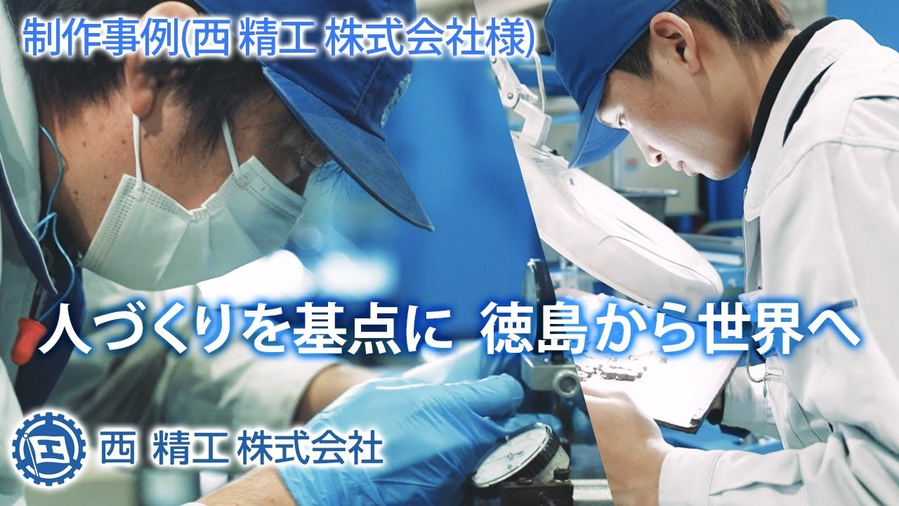 【徳島】企業の採用動画制作はオリガミ・キャリアデザイン制作チームへ