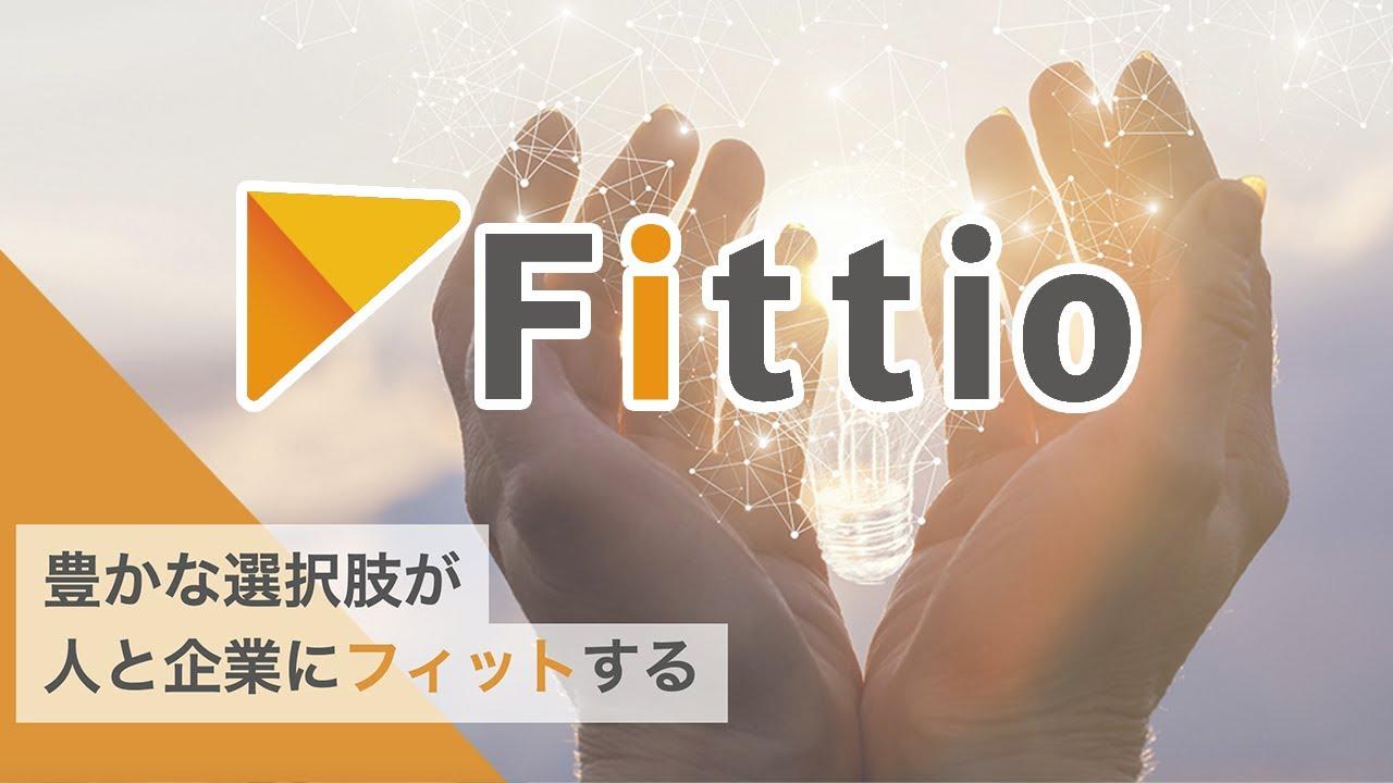 【求人動画】株式会社Fittio《技術者派遣のパートナーアライアンスの営業》