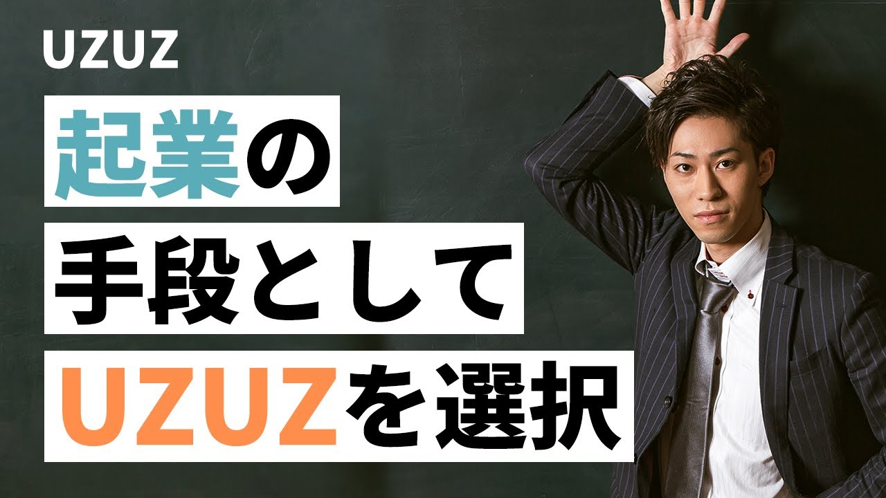起業の手段としてUZUZを選択【入社5年目/UZUZ社員インタビュー】
