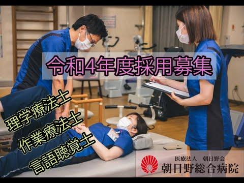 朝日野総合病院総合リハビリテーションセンター採用募集動画