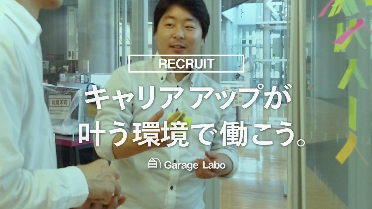 【採用動画】ガレージラボ フロント業務 / 新卒・キャリア採用