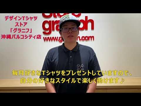 【採用動画】デサインTシャツストアグラニフ 沖縄パルコシティ店