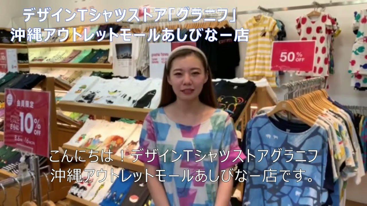 【採用動画】デサインTシャツストアグラニフ 沖縄アウトレットモールあしびなー店
