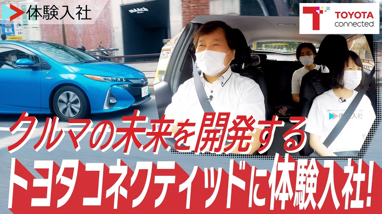 【採用動画】MaaS?コネクティッドカー? | 車の未来を開発するトヨタコネクティッドに体験入社!