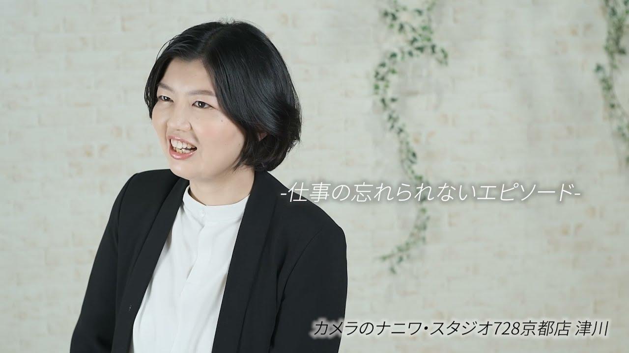【京都店限定】求人・リクルートインタビュー型動画制作サンプル