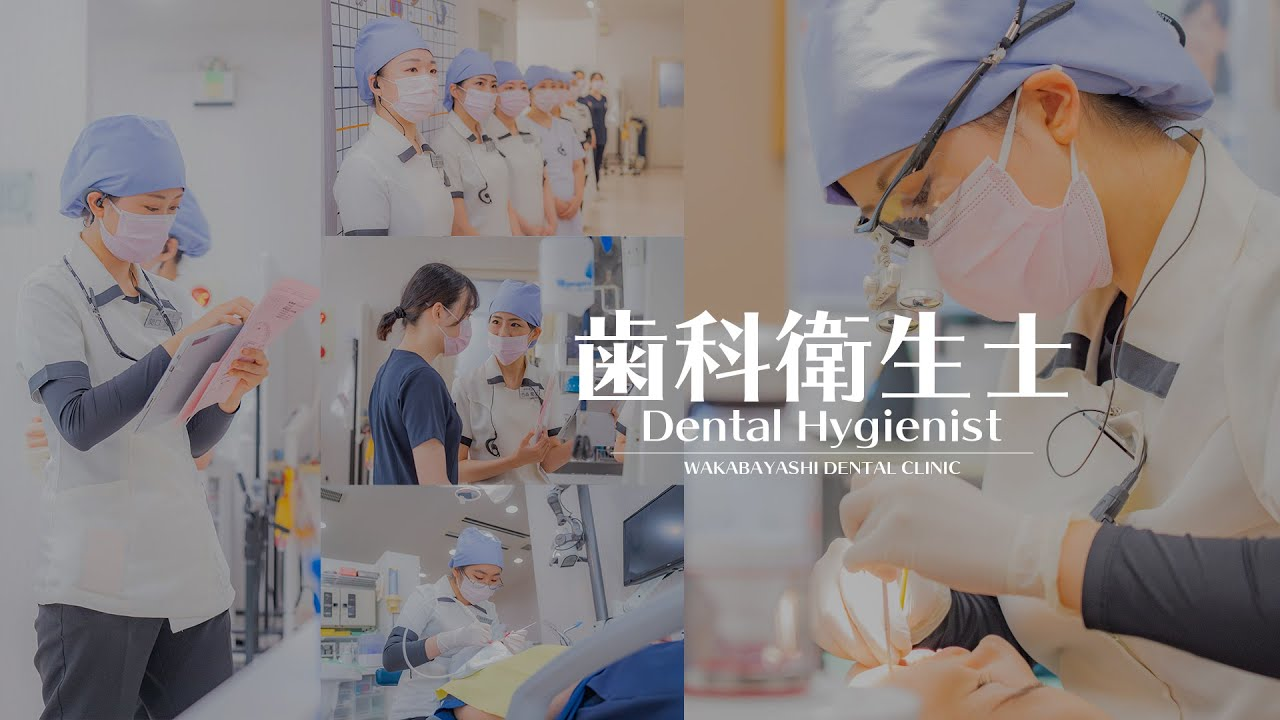 歯科衛生士採用映像│若林歯科/愛知県豊田市
