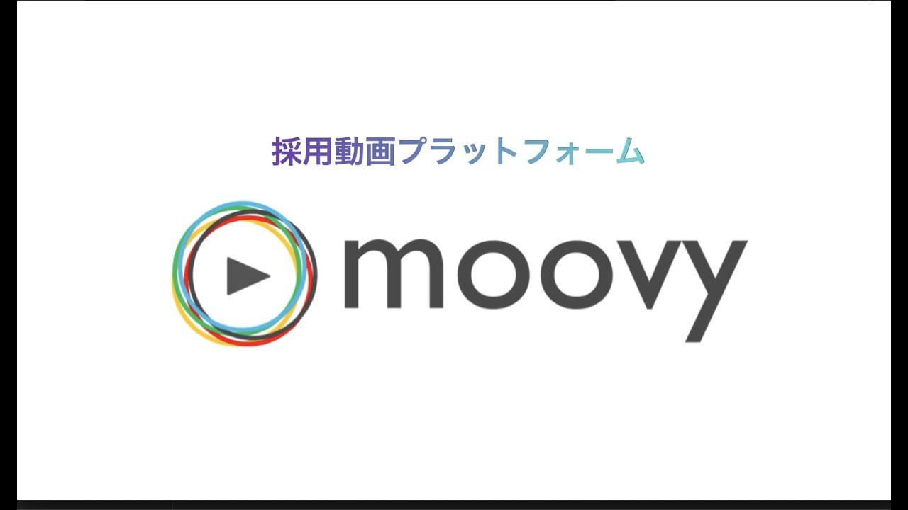 採用動画プラットフォーム「moovy」のサービス紹介動画