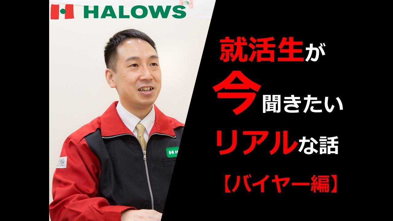 【採用動画】ハローズ part.2